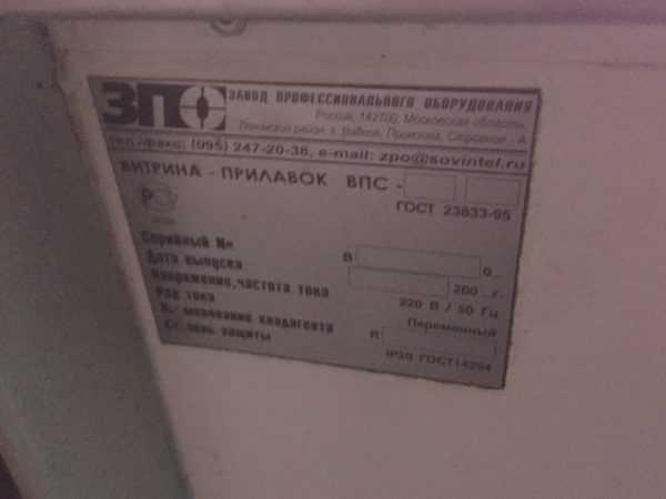 Купить Витрина-прилавок холодильная Cryspi впс