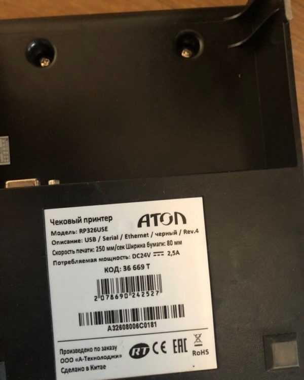 Купить Чековый принтер атол RP-326-use