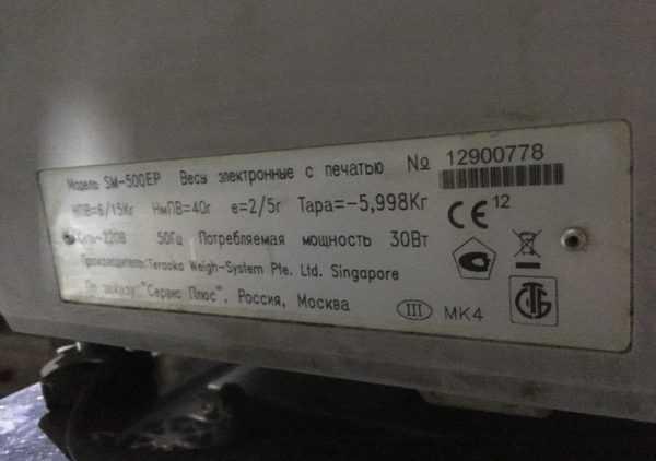 Купить Весы с термопечатью Digi SM 500