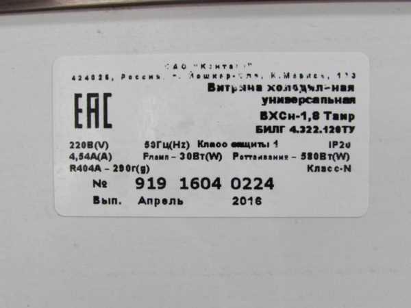 Купить Витрина универсальная МХМ ВХСн-1.8 Таир -5,+5