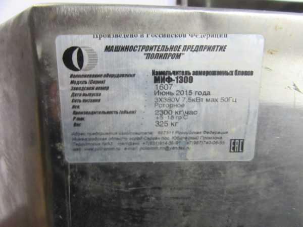 Купить Измельчитель замороженных блоков Полипром МИФ-1300
