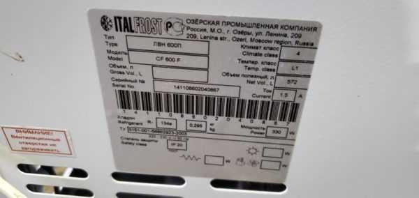 Купить Ларь морозильный Italfrost CF 600 F