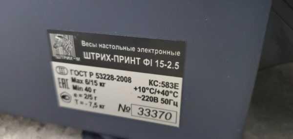 Купить Весы с печатью этикеток ШТРИХ-ПРИНТ ФI 15-2.5 без стойки
