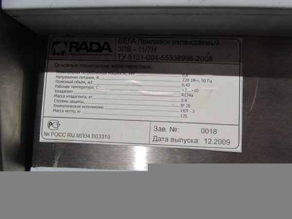 Купить Прилавок-витрина охлаждаемый закрытый RADA ВЕГА ЗПВ-11/7Н