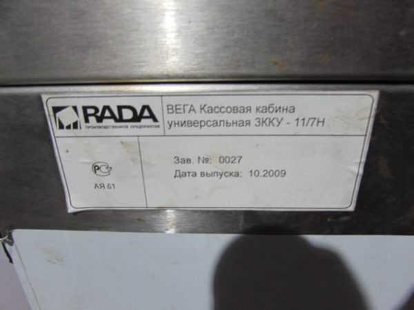 Купить Кассовая кабина Rada Вега ЗККУ-11/7Н