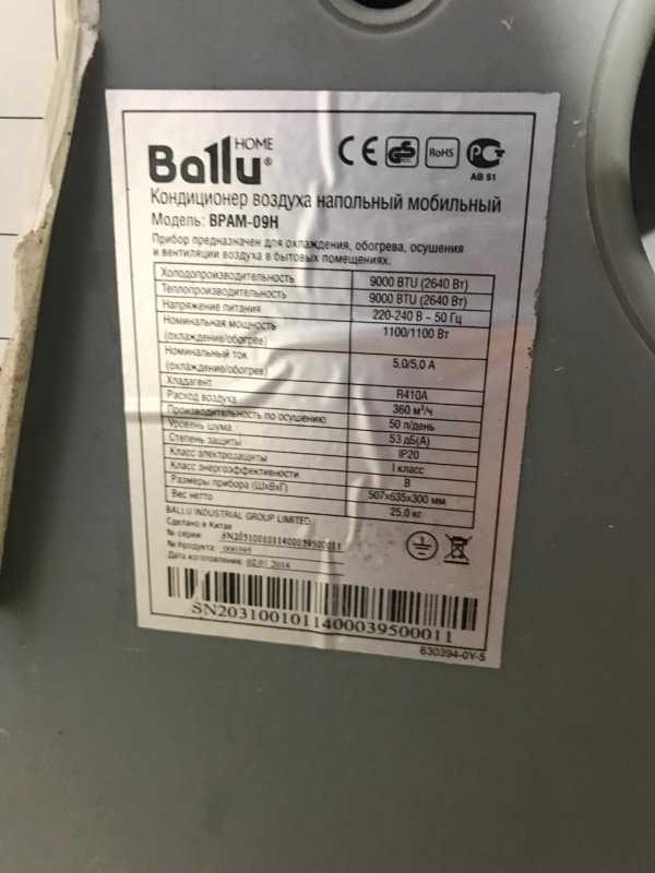 Купить Ballu BPAM-09H Мобильный кондиционер