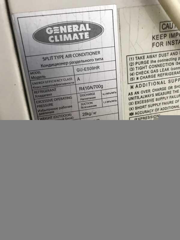 Купить Сплит-система General Climate GC-ES09HRI/ GU-ES09HR