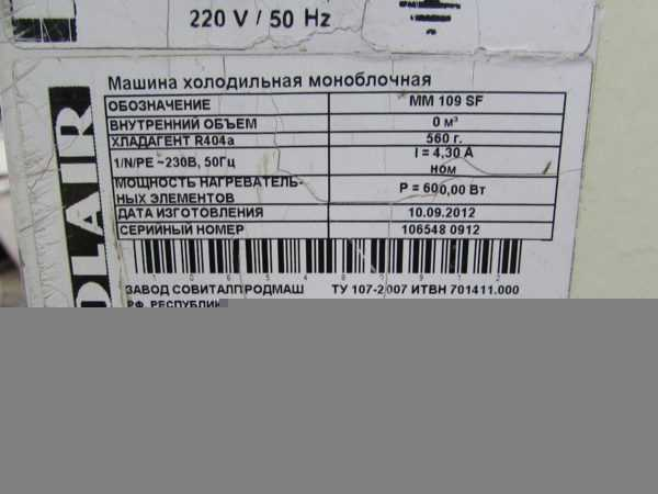Купить Моноблок Polair MM 109 SF