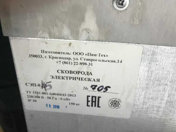 Купить Сковорода электрическа СЭП-0.45
