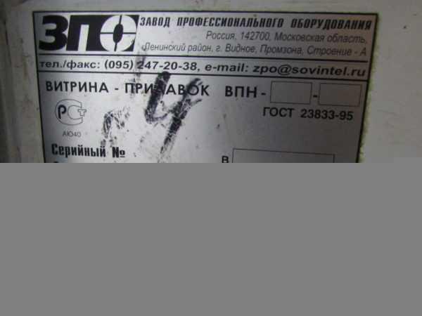 Купить Витрина Cryspi Octava 150