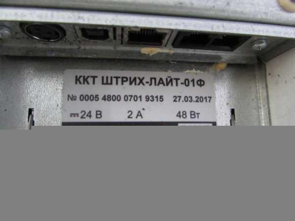 Купить Фиксальный Штрих-М Лайт-01ф регистратор