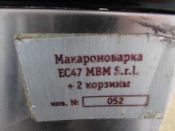 Купить Макароноварка MBM EC 47