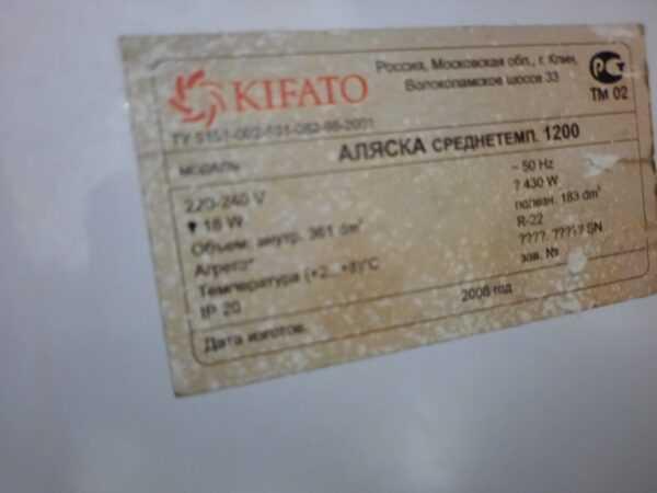 Купить Витрина Kifato Аляска 1200 холодильная