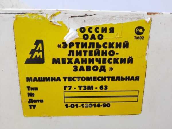 Купить Тестомесительная машина Г7-ТЗМ-63