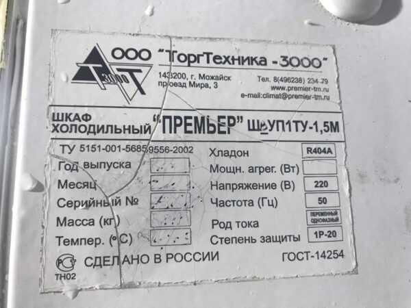 Купить ШХ Премьер ШВУП1ТУ-1.5М