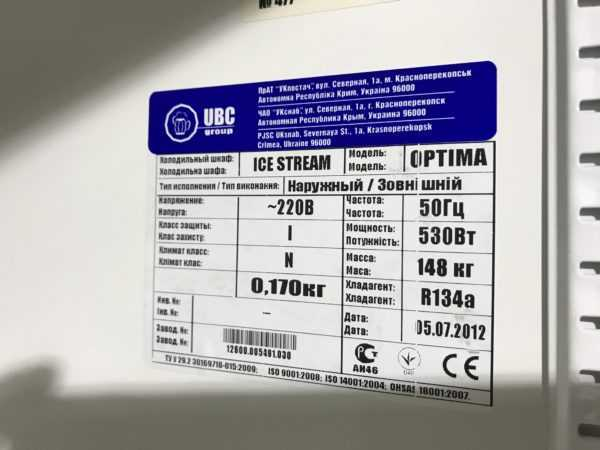 Купить Шкаф UBC ICE STREAM OPTIMA Холодильный