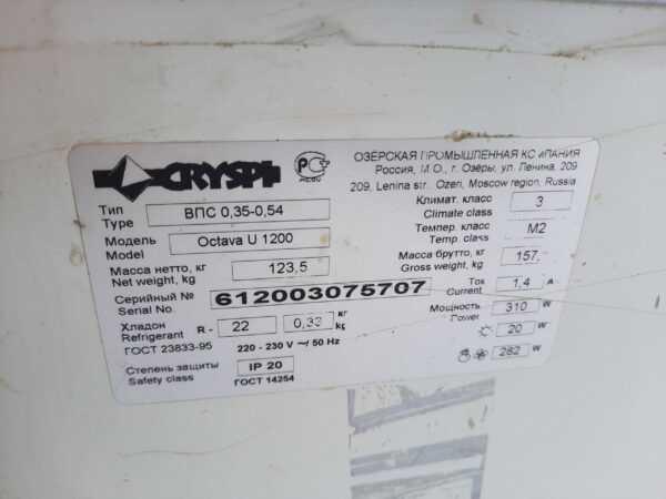 Купить Витрина CRYSPI Octava U 1200 холодильная