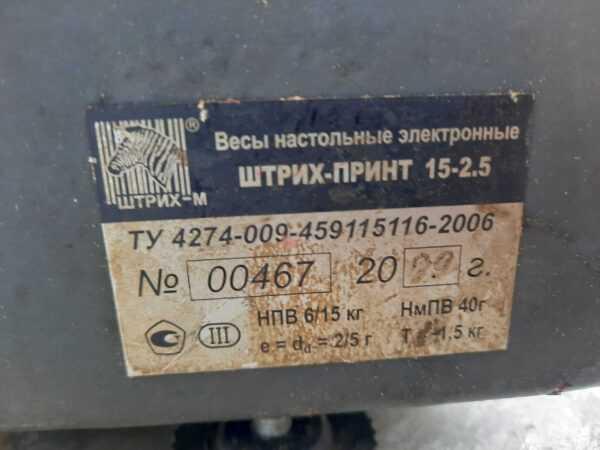 Купить Весы Штрих принт Ф15-2.5 стойка