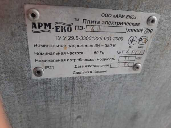 Купить Плита АРМ-ЭКО ПЭ-4Ш электрическая