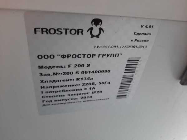 Купить Ларь морозильный Frostor F200S