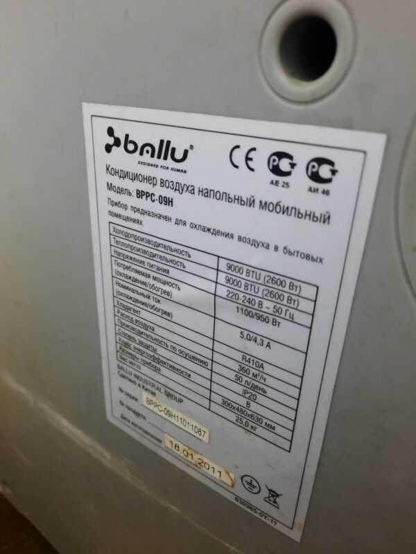 Купить Мобильный кондиционер Ballu BPPC-09H