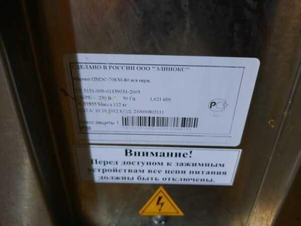 Купить Мармит ПМЭС-70КМ-80 2х блюд
