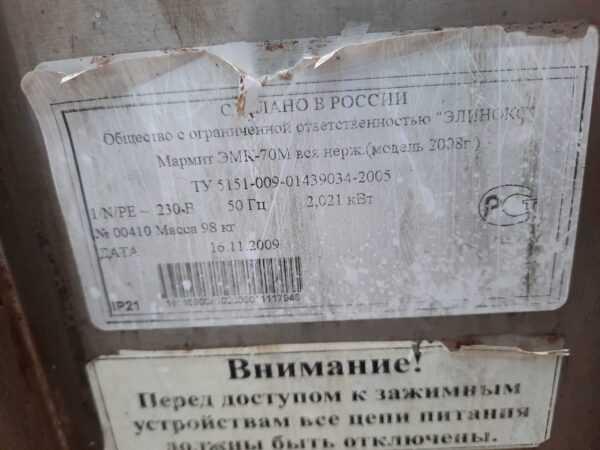 Купить Мармит Abat ЭМК-70м 2-х блюд