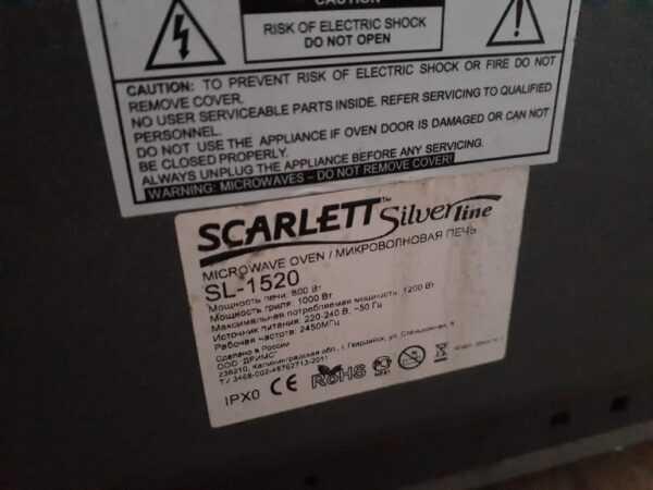Купить Микроволновая печь Scarlett SL-1520