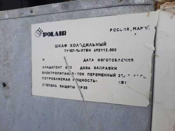 Купить Шкаф Polair ТУ 107-93 ИТВН