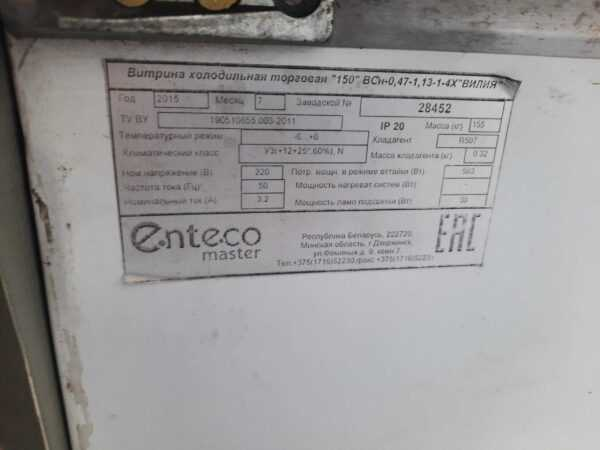 Купить Витрина Enteco Master 150 всн -5+5