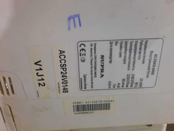 Купить Кондиционер Supra AC-CS410-24HGO