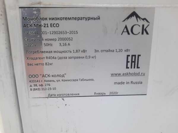 Купить Моноблок АСК МН-21 ECO