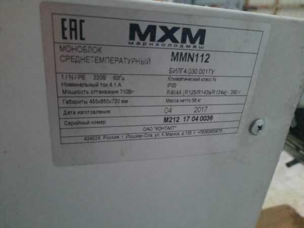 Купить Моноблок мхм mmn 112 среднетемпературный