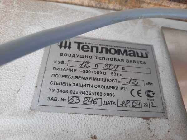 Купить Тепловая завеса КЭВ-12п304Е