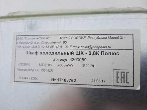 Купить Шкаф холодильный Полюс ШХ-0,8К