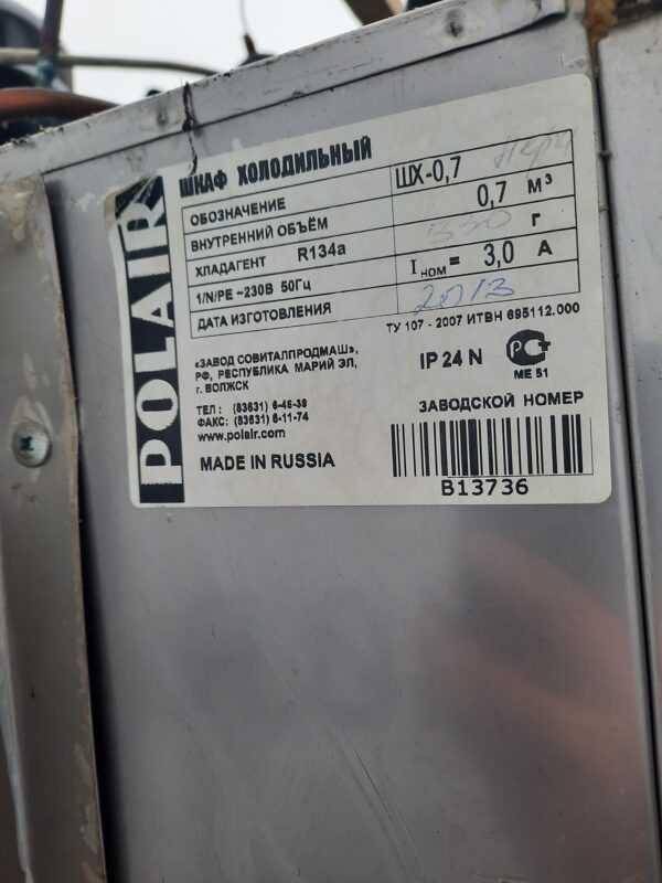 Купить Шкаф Polair CM 107-G нерж холодильный