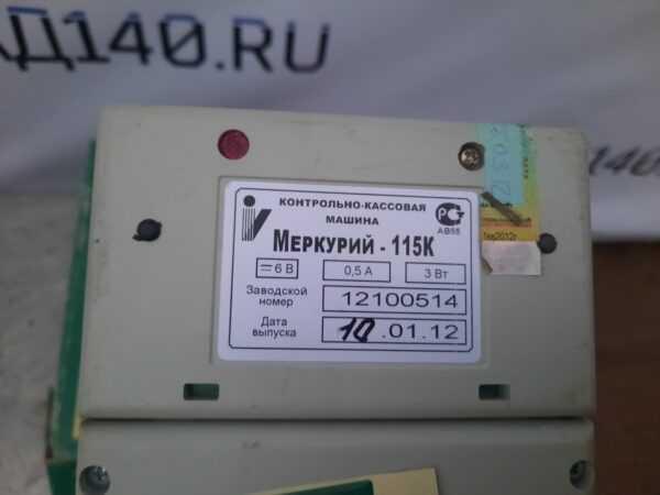 Купить ККМ Меркурий 115к