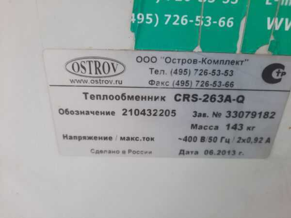 Купить Конденсатор Ostrov CRS-263A-Q