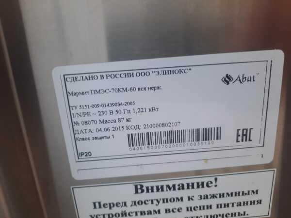 Купить Мармит 2-х блюд Abat ПМЭС-70КМ-60