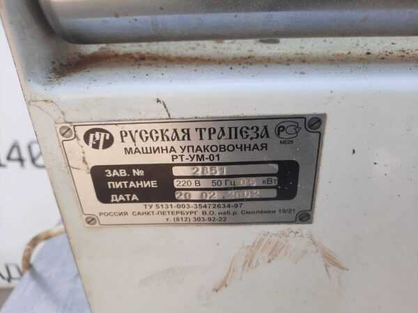 Купить Машина упаковочная РТ-УМ-01