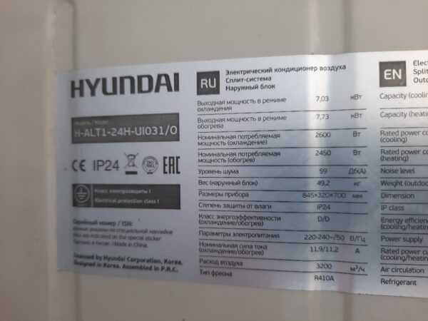 Купить Кассетный кондиционер Hyundai H-ALT1-24H-UI031