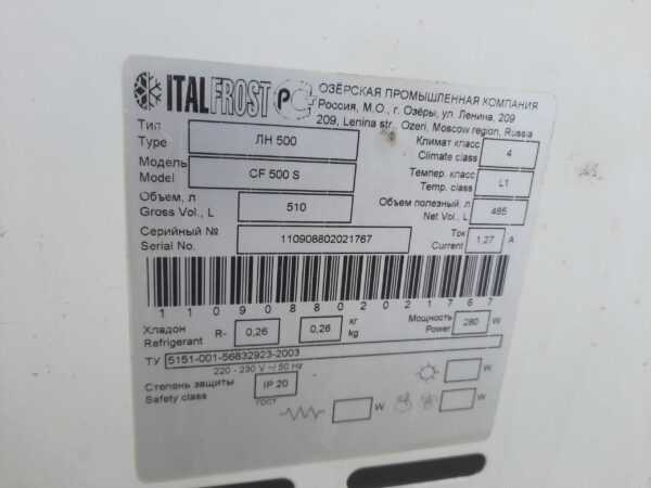 Купить Ларь Italfrost CF500S морозильный