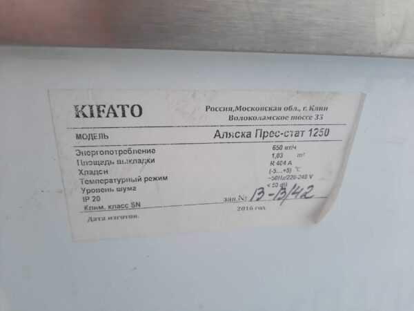 Купить Витрина Kifato Аляска Прес стат 1250