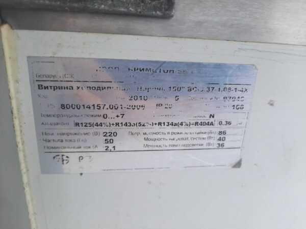 Купить Витрина ВС 180 Нарочь холодильная