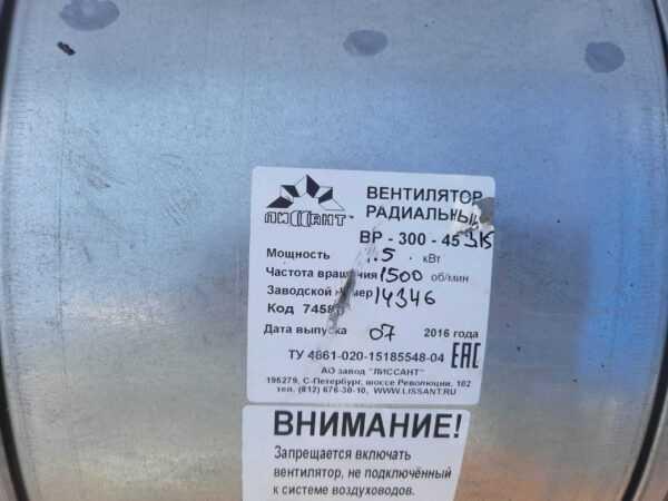 Купить Вентилятор радиальный ВЦ 14-46 (ВР-300-45)