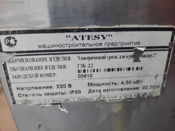 Купить Гриль для кур Атеси Командор ГЭК-2/2