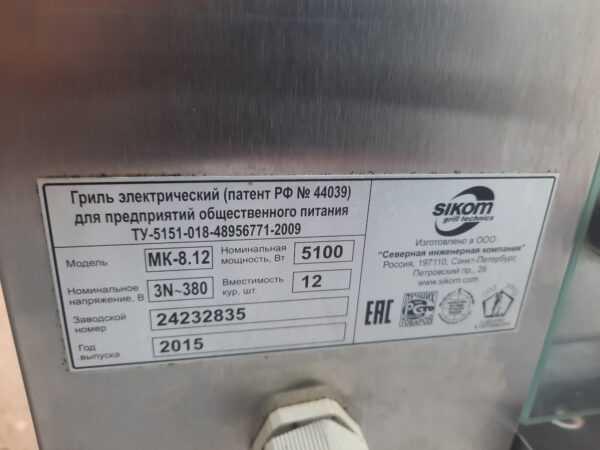 Купить Гриль для кур Sikom МК-8.12