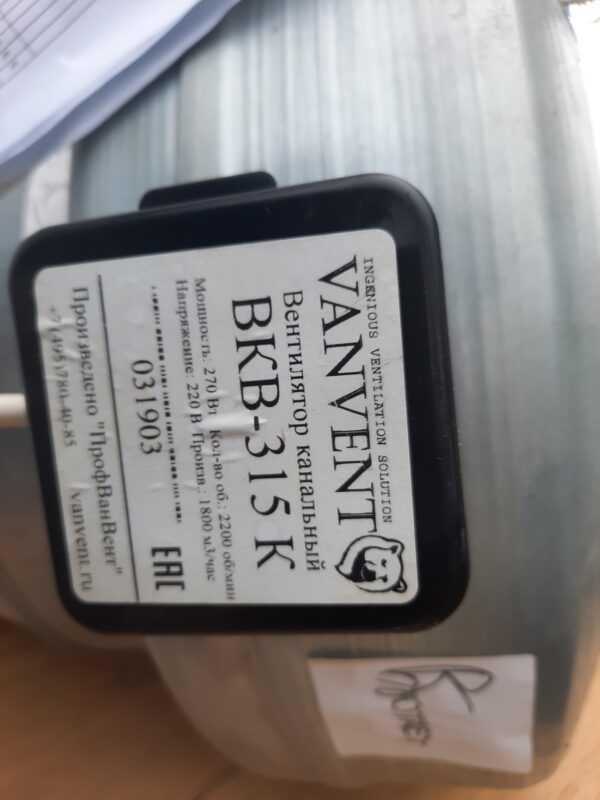 Купить Канальный вентилятор Vanvent BKB-315K