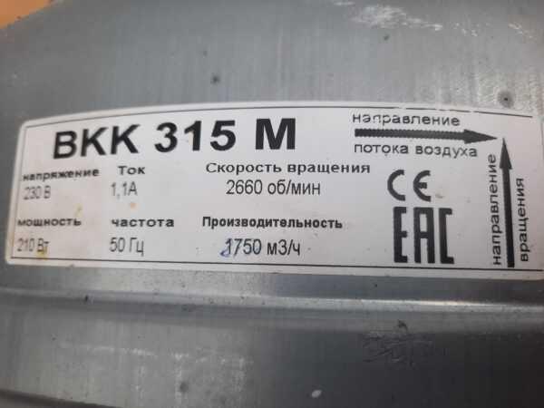 Купить Канальный вентилятор BKK-315M