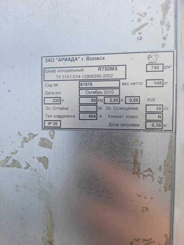 Купить Шкаф холодильный Ариада R700MS
